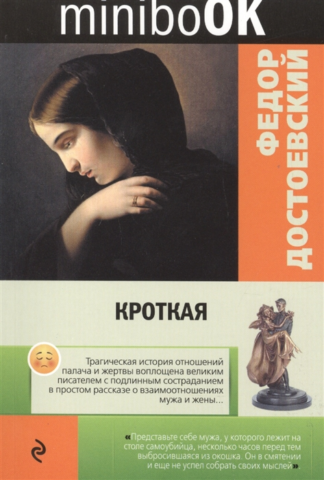 Достоевский Ф. Кроткая федор достоевский кроткая бобок избранные рассказы
