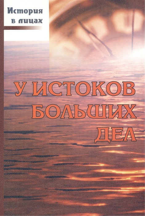 Доморацкий В. У истоков больших дел цена