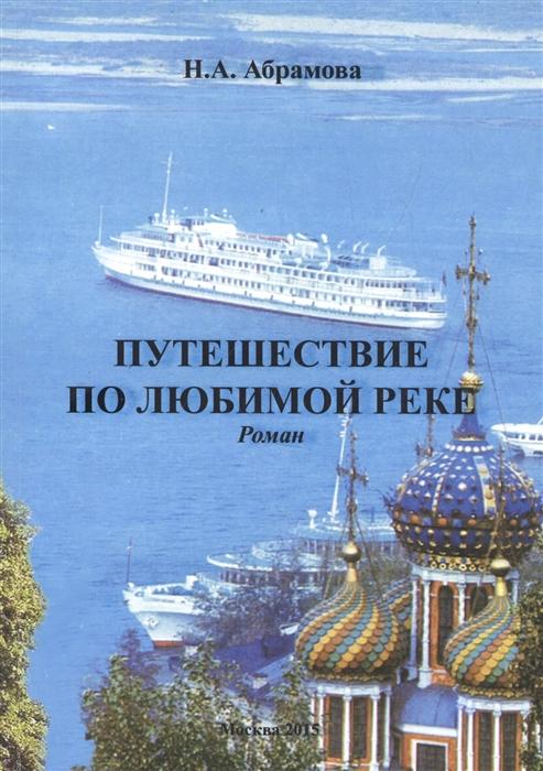 Абрамова Н. Путешествие по любимой реке Роман вверх по реке