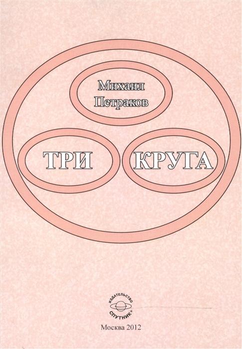 цена на Петраков М. Три круга