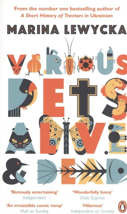 Lewycka M. Various Pets Alive Dead lewycka m a short history of tractors in ukrainian