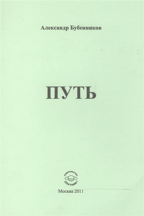 Бубенников А. Путь Стихи