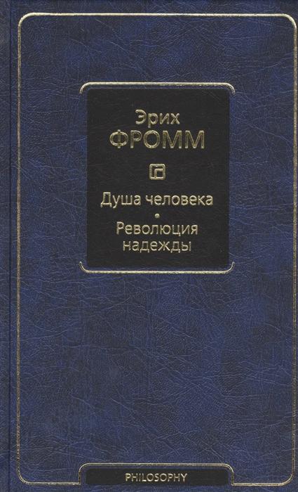 Фромм Э. Душа человека Революция надежды цена в Москве и Питере