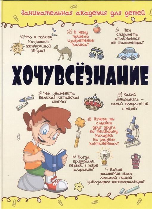Кошевар Д. Хочувсезнание кошевар д птицы