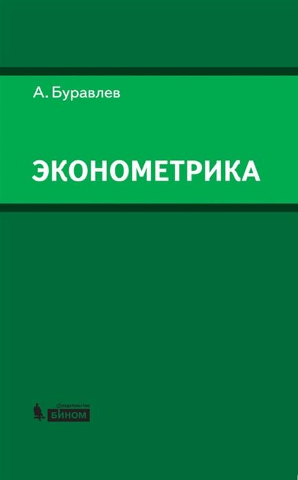 Буравлев А. Эконометрика Учебное пособие