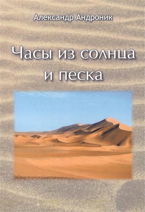 Андроник А. Часы из солнца и песка андроник романов джекпот