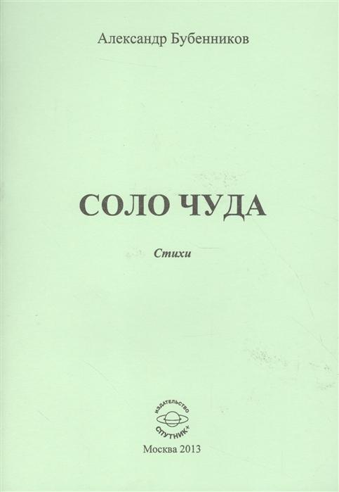 Бубенников А. Соло чуда Стихи соло чуда стихи