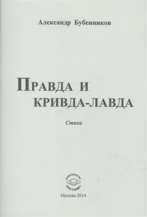Бубенников А. Правда и кривда-лавда м стельмах правда и кривда