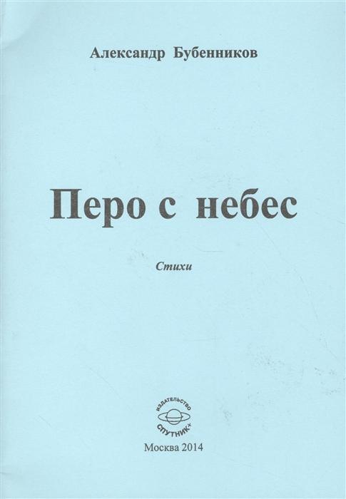 Бубенников А. Перо с небес путь с небес