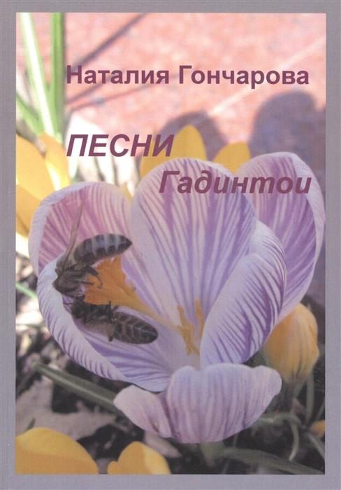 Гончарова Н. Песни Гадинтои