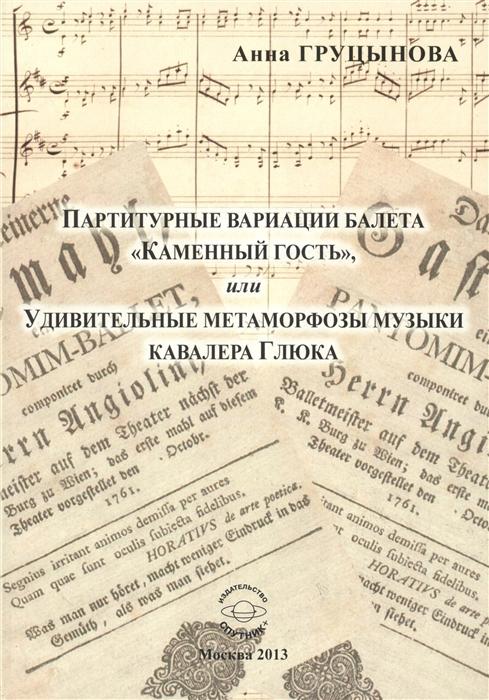 Груцынова А. Партитурные вариации балета Каменный гость или Удивительные метаморфозы музыки кавалера Глюка