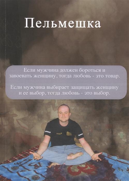 Кузнецов А. Пельмешка Поэма