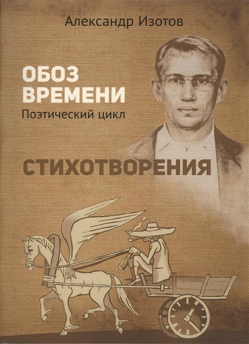 наполеонов обоз книга читать полностью