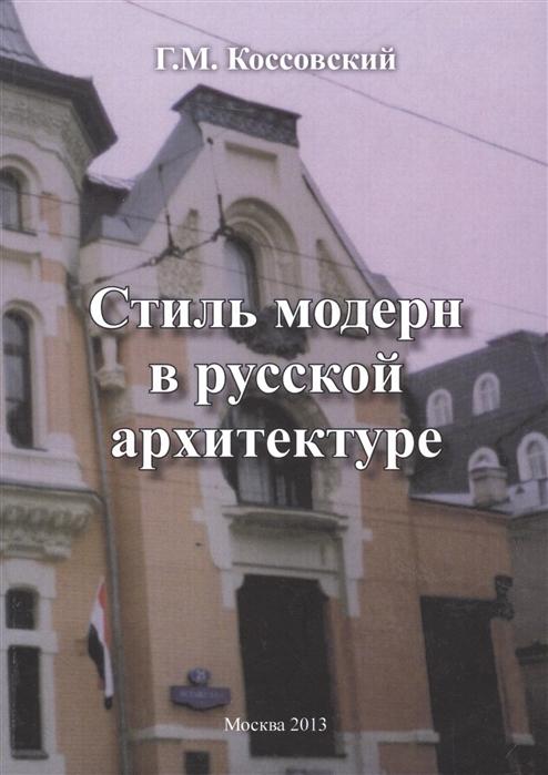 Коссовский Г. Стиль модерн в русской архитектуре молодёжная модерн стиль