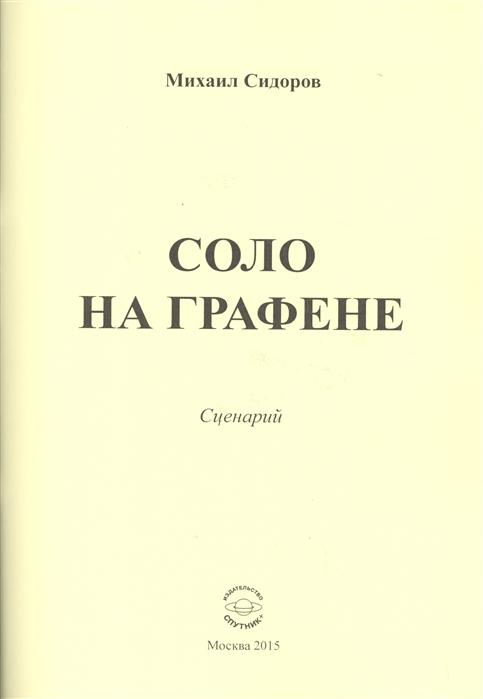 Соло на графене Сценарий