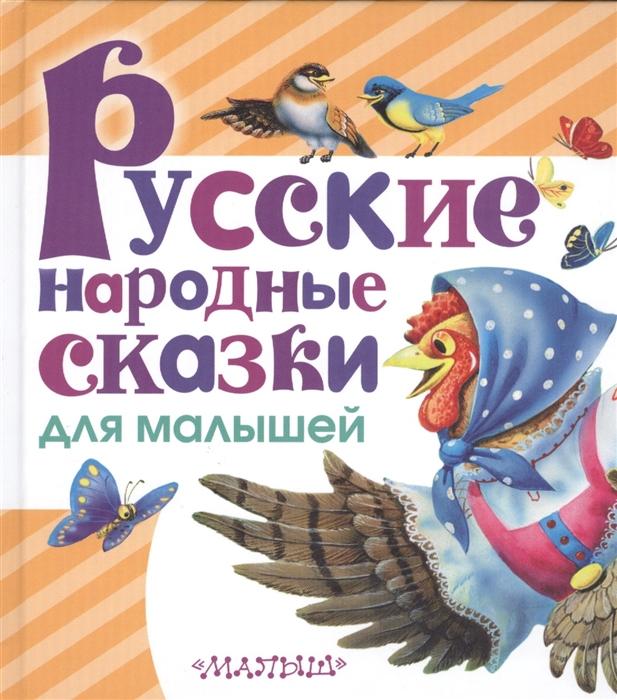 Кравец Г., Кравец Ю. (илл.) Руские народные сказки для малышей