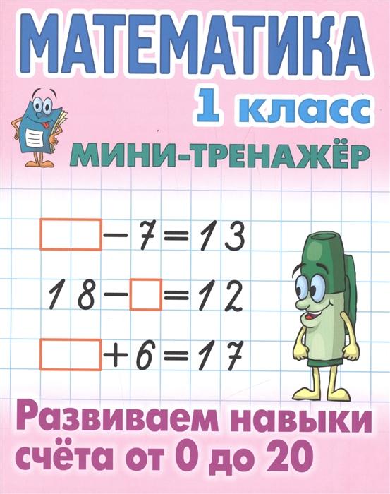Петренко С. (сост.) Математика 1 класс Развиваем навыки счета от 0 до 20