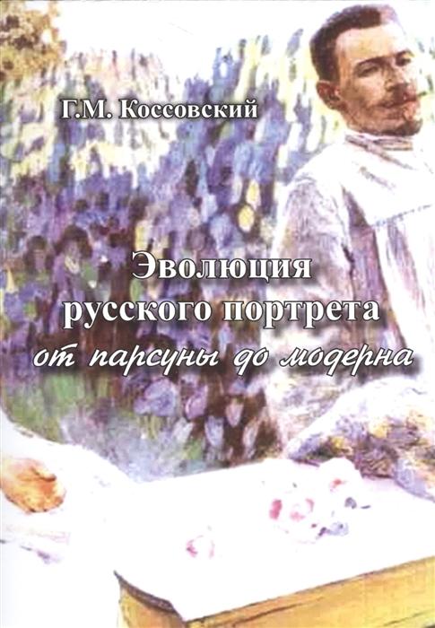 Коссовский Г. Эволюция русского портрета от парсуны до модерна цены