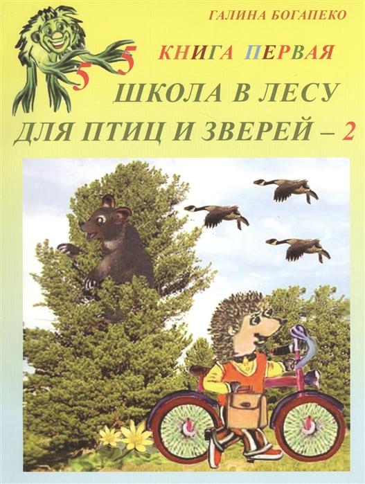 Богапеко Г. Школа в лесу для птиц и зверей - 2 Книга первая