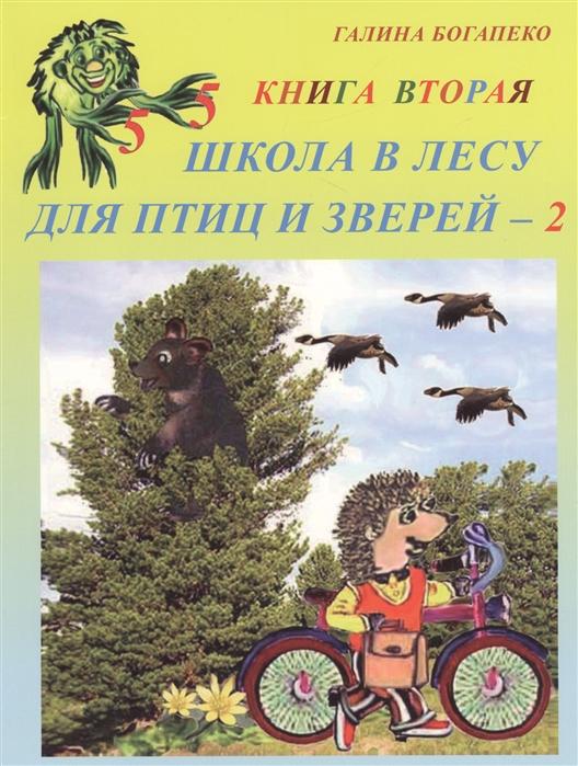 Богапеко Г. Школа в лесу для птиц и зверей - 2 Книга вторая