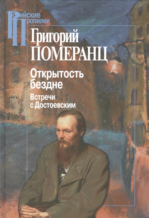 Померанц Г. Открытость бездне Встречи с Достоевским померанц г работа любви