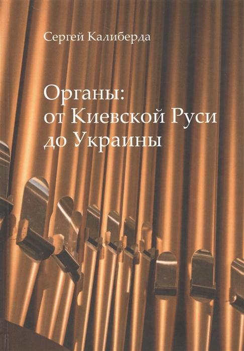 Органы от Киевской Руси до Украины