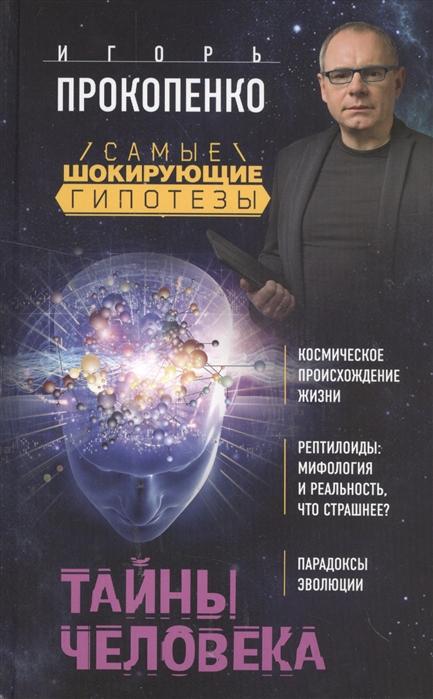 Прокопенко И. Тайны человека
