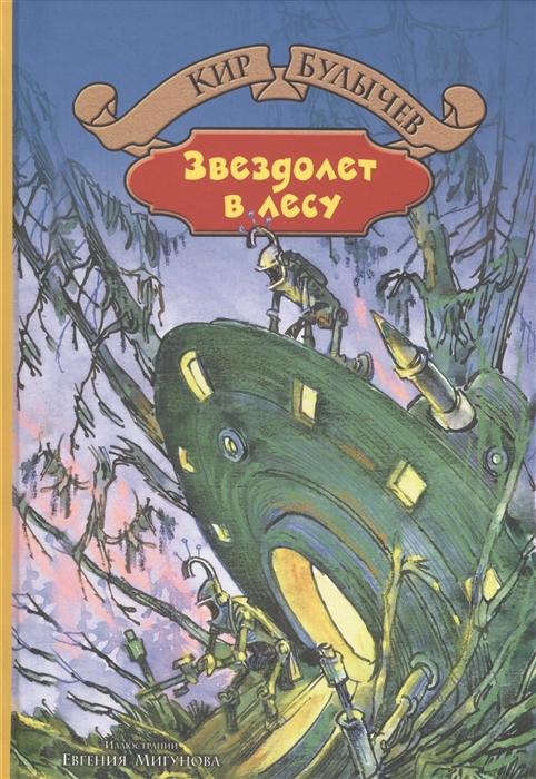 Купить Звездолет в лесу, Альфа - книга, Детская фантастика