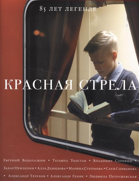 Николаевич С., Нубина Е. (сост.) Красная стрела 85 лет легенде николаевич с нубина е сост красная стрела 85 лет легенде