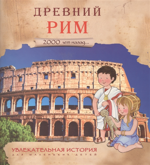 Барсонни Э. Увлекательная история для маленьких детей Древний Рим 2000 лет назад барсонни э увлекательная история для маленьких детей средние века 800 лет назад