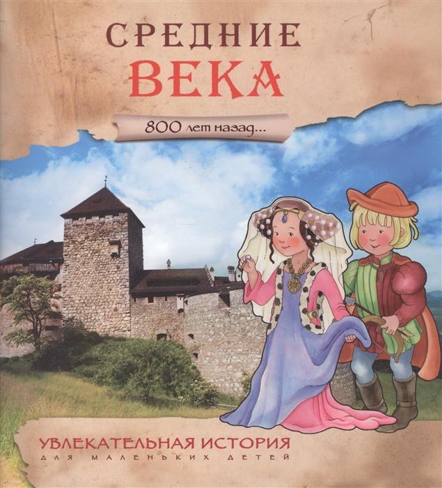 Барсонни Э. Увлекательная история для маленьких детей Средние века 800 лет назад игрушка музыкальная chicco утёнок 6995 3