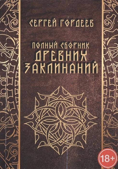 Гордеев С. Полный сборник древних заклинаний