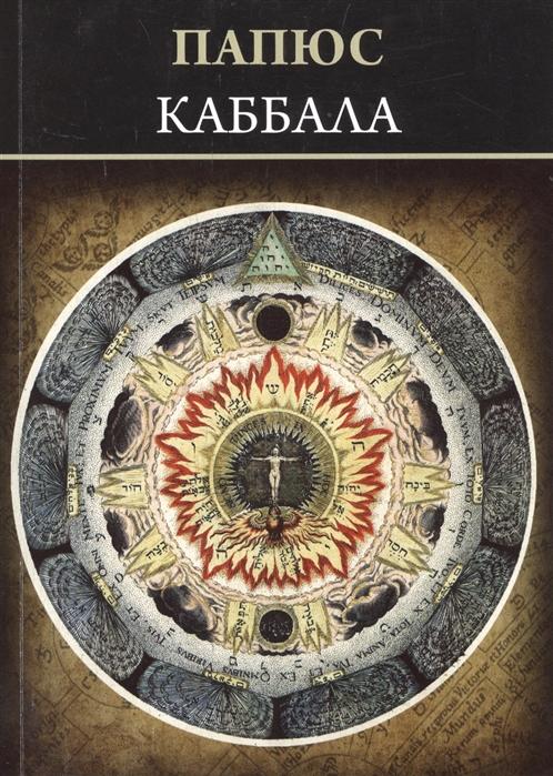Папюс Каббала или наука о Боге Вселенной и Человеке папюс наука о числах