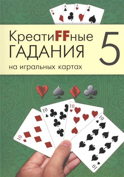 КреатиFFные гадания на игральных картах В семи книгах Книга 5