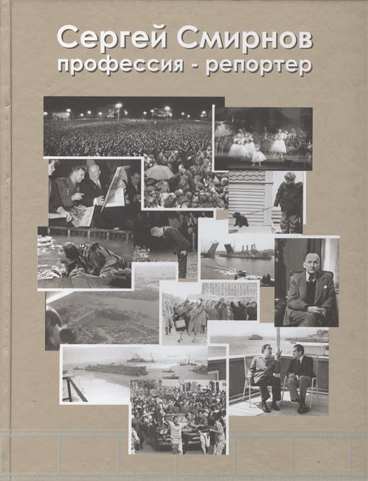 Каваль В., Смирнов С. Сергей Смирнов Профессия-репортер