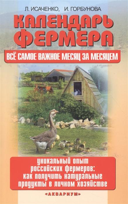 все цены на Исаченко Л., Горбунова И. Календарь фермера Все самое важное месяц за месяцем онлайн