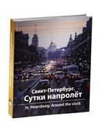 Санкт-Петербург. Сутки напролет. Фотомонография