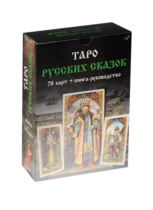цена на Таро русских сказок