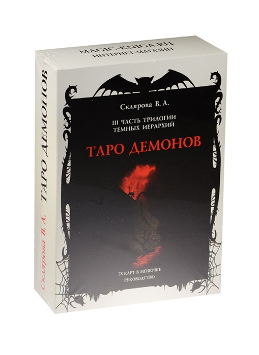 цена на Таро демонов 3 часть трилогии темных иерархий 18