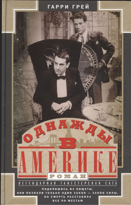 Грей Г. Однажды в Америке Роман