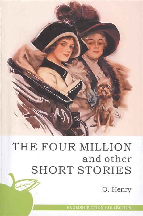Генри О. The Four million ans other short stories Четыре миллиона и другие рассказы