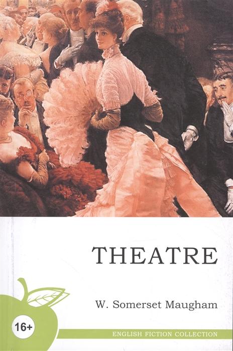 Theatre A novel Театр Роман