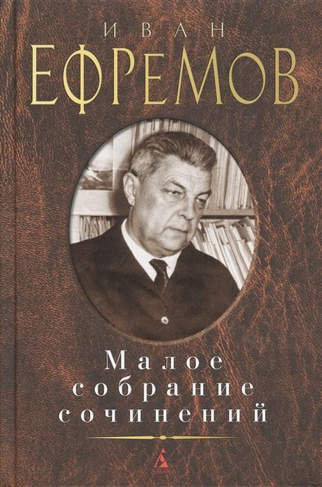 Ефремов И. Иван Ефремов Малое собрание сочинений цены онлайн
