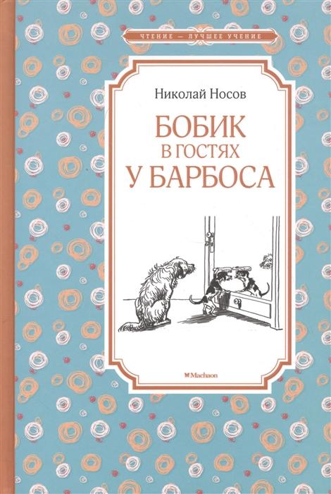 Купить Бобик в гостях у Барбоса Рассказы и повесть, Махаон, Проза для детей. Повести, рассказы