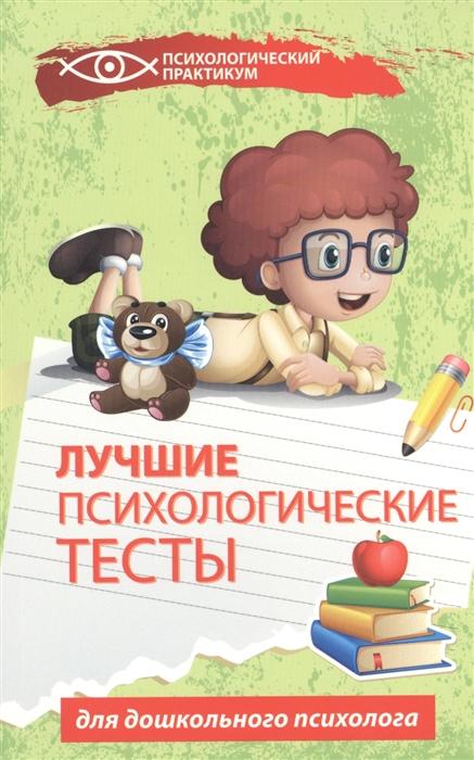 Колесникова Г. (авт.-сост.) Лучшие психологические тесты Для дошкольного психолога цена