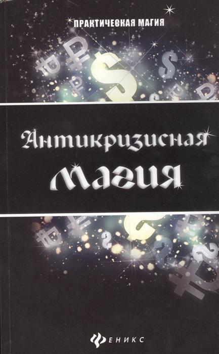 Крючкова О., Крючкова Е. (сост.) Антикризисная магия стоимость