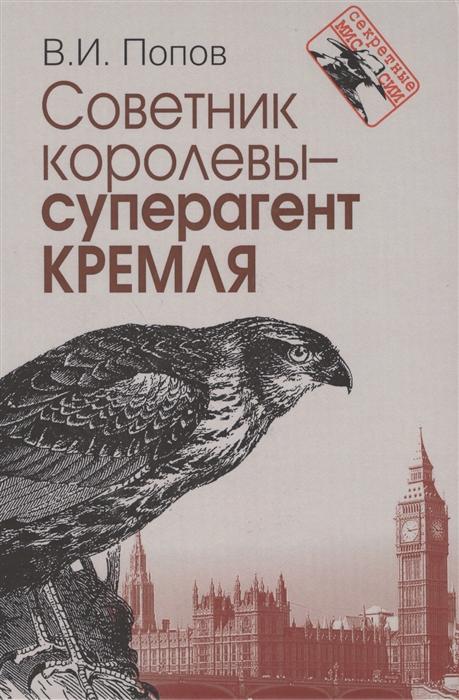 Попов В. Советник королевы - суперагент Кремля
