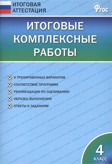 Клюхина И. (сост.) Итоговые комплексные работы 4 класс
