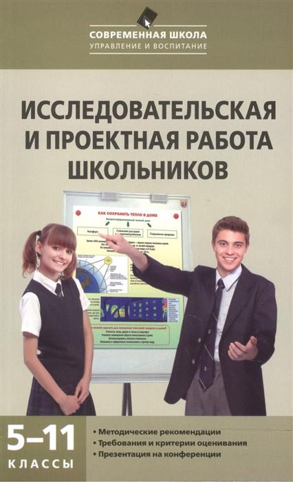 Леонтович А., Саввичев А. Исследовательская и проектная работа школьников 5-11 классы