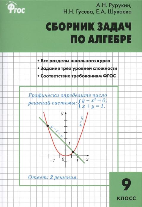 купить Рурукин А., Гусева Н., Шуваева Е. Сборник задач по алгебре 9 класс по цене 116 рублей